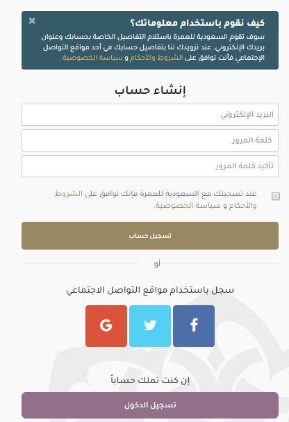عروض الخطوط السعودية لباقات العمرة 2018